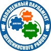 Молодежный парламент Шекснинского района