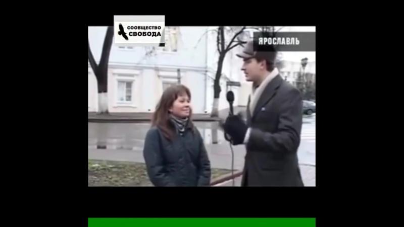 Вся суть патриотов России в одном видео. » Freewka.com - Смотреть онлайн в хорощем качестве