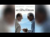 Пока не сыграл в ящик (2007) The Bucket List