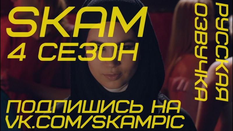 Skam/Стыд/Скам 4 сезон 1 серия