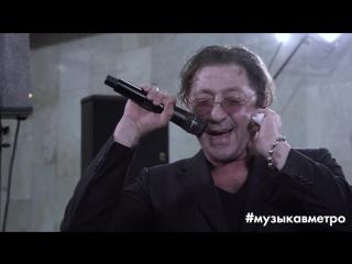Григорий Лепс поёт в переходе метро