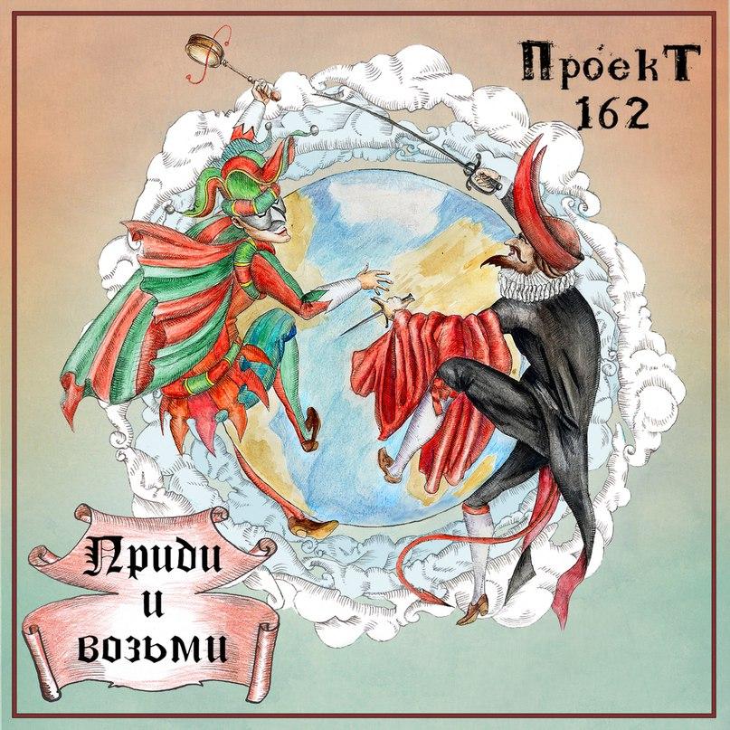 Дебютный EP группы ПРОЕКТ-162 - Приди и возьми (2016)