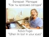 Kolya Puga - When I'm lost in your eyes (Кавер на песню Валерия Меладзе - Как ты красива сегодня)  Музыка - Константин Меладзе,