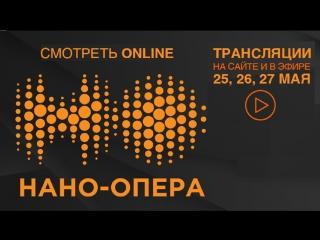 Нано-Опера. 3 тур III международного конкурса молодых оперных режиссеров