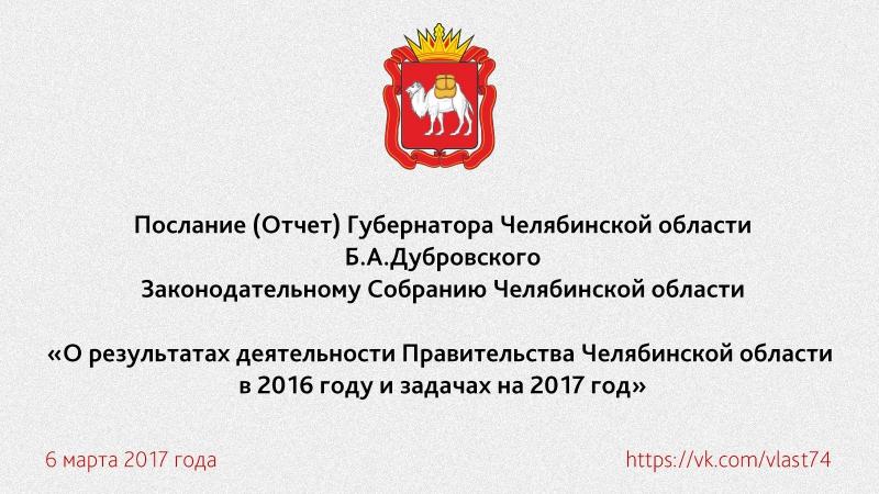 Б.А.Дубровский «О результатах деятельности Правительства Челябинской области в 2016 году и задачах на 2017 год»
