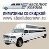 Абсолют Корона - Прокат автомобилей в Москве