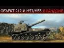 Арта Wot. В погоне за уроном Объект 212 и M53/55. Стрим танки.