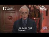 Хосе Каррерас приглашает на концерт в Киеве 17 декабря 2016 г