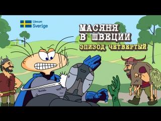 Масяня в Швеции. Эпизод 4