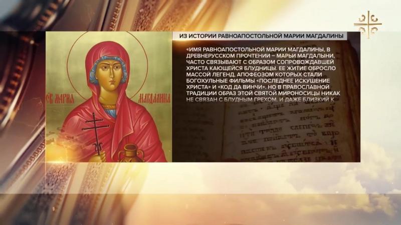 Святая мироносица - 4 августа – память равноапостольной Марии Магдалины