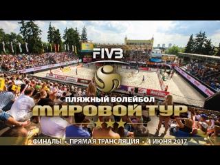 Мировой тур по пляжному волейболу в Москве. Финалы - прямая трансляция