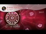 Таро гороскоп с 26 июня по 2 июля 2017 от Елены Дунаевой (для всех знаков зодиака )