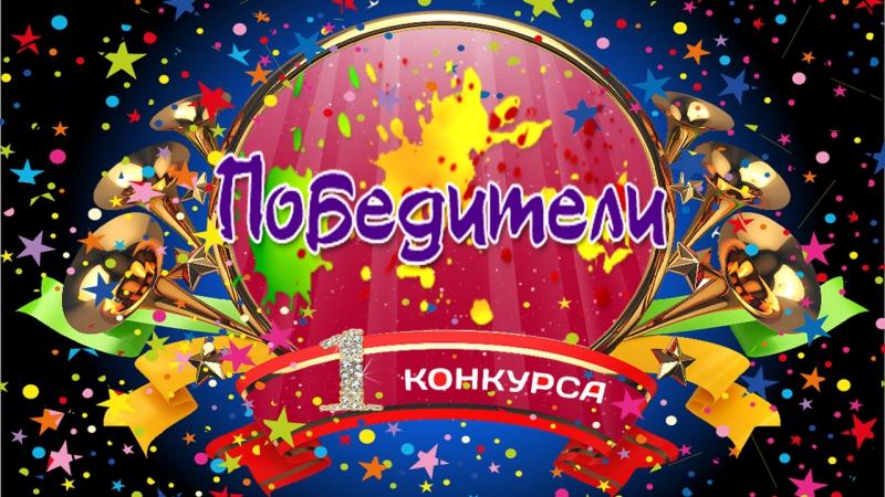 ヅ ИТОГИ конкурса №1 ヅ❁ Проходил с 30 мая до 14 июня 2016 года❁