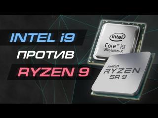 Чем AMD ответит на Intel Core i9؟