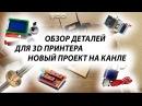 ОБЗОР ДЕТАЛЕЙ ДЛЯ 3D ПРИНТЕРА, НОВЫЙ ПРОЕКТ НА КАНАЛЕ XYZ