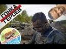 Гонка Героев: Как напиться грязи и быть счастливым!