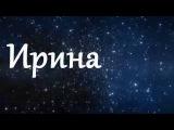 Ирина №14 $1 Ира Ирка Ируня Ириша Иринка Иринушка Ирочка Ируся Рина