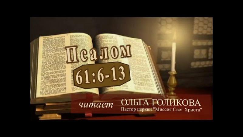 Место из Библии Наши провозглашения Псалом 61 6 13