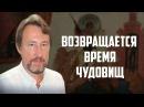 Юрий Воробьевский Возвращается время чудовищ