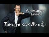 ПРЕМЬЕРА ПЕСНИ. Александр Буйнов - Танцуй как Петя
