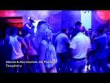Gilevich &amp Alex Clod feat. МС Paul Mac Танцуйчоты