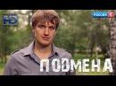 Шикарная мелодрама ПОДМЕНА. Новые русские фильмы и сериалы HD 2016 2017