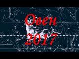 Гороскоп для Овна на 2017 год