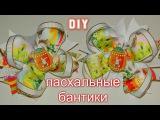DIY Пасхальные бантики из репсовой лентыEaster bows from ribbon