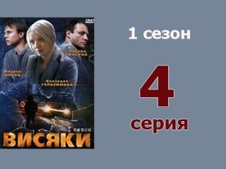 Висяки 4 серия - детективный сериал криминальная драма