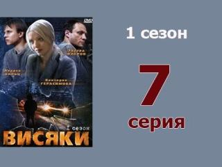 Висяки 7 серия - детективный сериал криминальная драма детектив