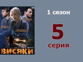 Висяки 5 серия - детективный сериал криминальная драма