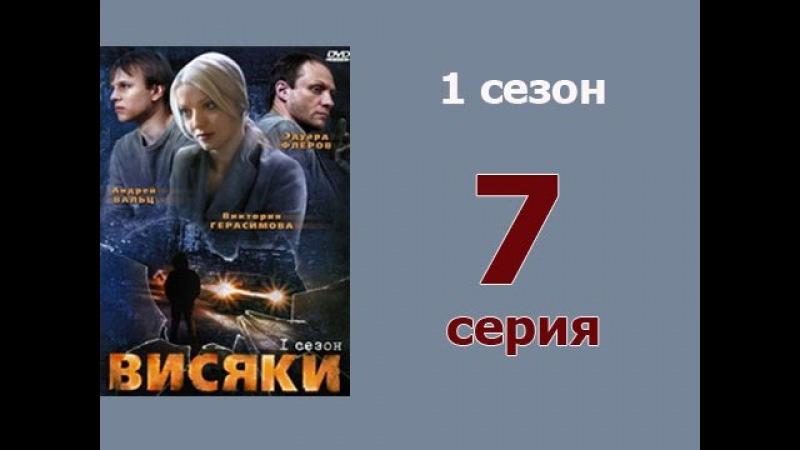 Висяки 7 серия детективный сериал криминальная драма детектив