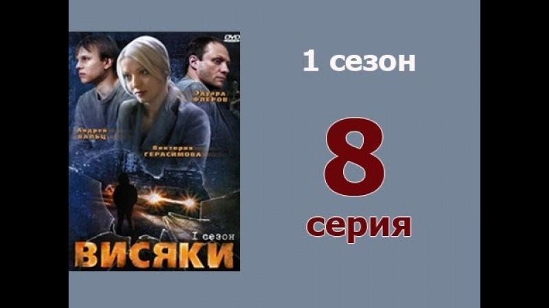 Висяки 8 серия - детективный сериал драма