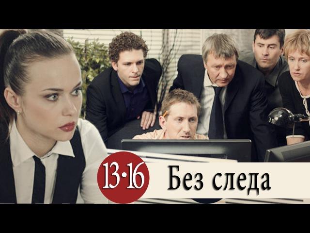 Без следа 13 14 15 16 серии детектив сериал russkie detektivi В ролях Мария Берсенева