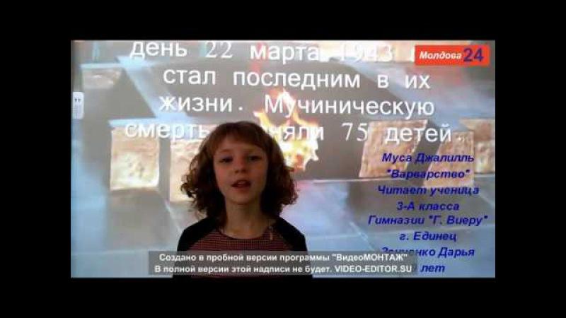 Зенченко Дарья. Муса Джалилль