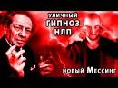 Мгновенный уличный ГИПНОЗ НЛП в Москве Новый Вольф Мессинг экстрасенс менталист Иса Багиров