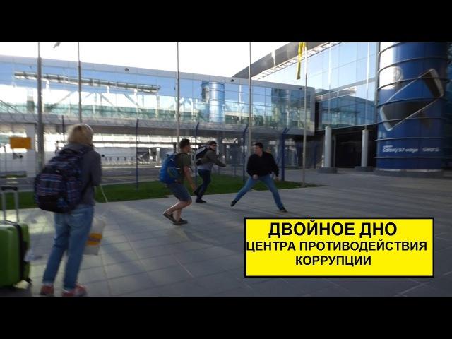 Ска, стой!, - Антикоррупционеры напали на прессу. Двойная жизнь лидера ЦПК. Алексантра Устинова.