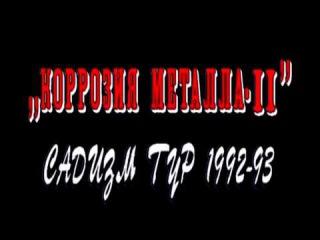Коррозия Металл - Садизм-тур 1992-1993