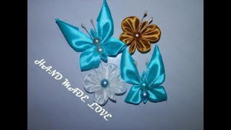Бабочки из атласных лент, 2 вида butterfly kanzashi