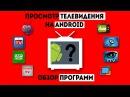 Программы для просмотра ТВ на ANDROID приставке и SmartTV Обзор