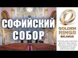 SAINT SOPHIA CATHEDRAL IN POLOTSK - СОФИЙСКИЙ СОБОР В ПОЛОЦКЕ -www.glorious.company