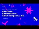Криптовалюты. Smart-контракты. ICO