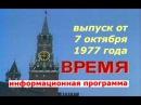 Программа Время СССР ☭ Принятие Конституции Советского Союза 1977 года ☆ Слава тебе наша Родина