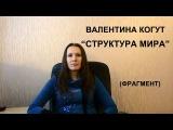 Валентина Когут - Структура Мира (Фрагмент из пятой видео-беседы