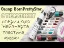 ОБЗОР коврика для нейл арта красок и штампа для стемпинга от BornPrettyStore Уход за инструментами