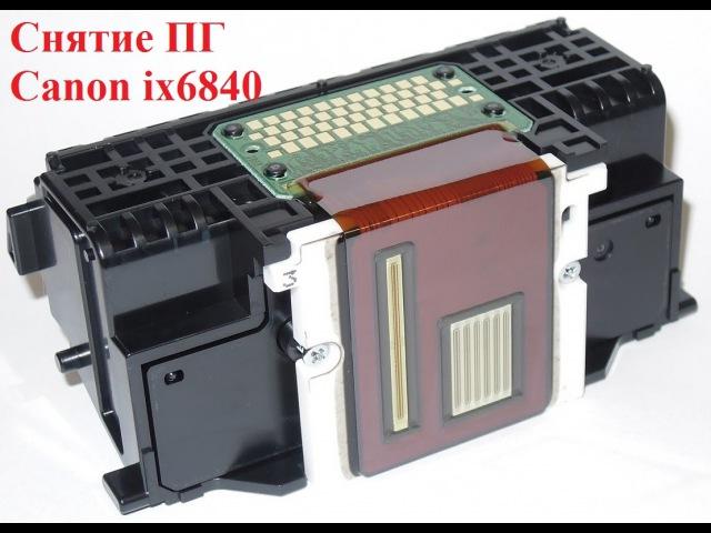 Снятие печатающей головки Canon pixma iX6840