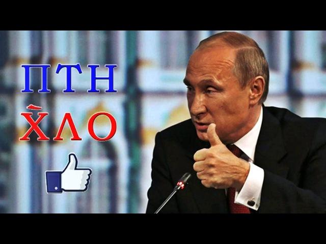 Путин ху@ло! Часть - 7 / Putin is a dickhead! Part - 7