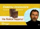 Не бойся падать! Врач-психотерапевт, психолог Белорусов С.А.