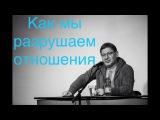 Михаил Лабковский - Как мы сами разрушаем отношения