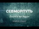 Севморпуть Дорога во льдах Документальный фильм Михаила Кожухова 1 серия